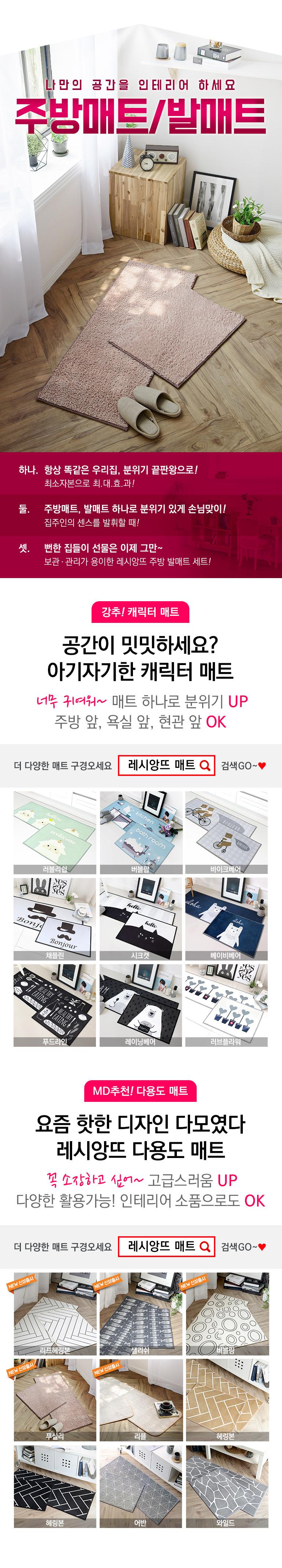 도톰 샤기발매트 50x70 - 레시앙뜨, 17,000원, 디자인러그, 샤기 카페트