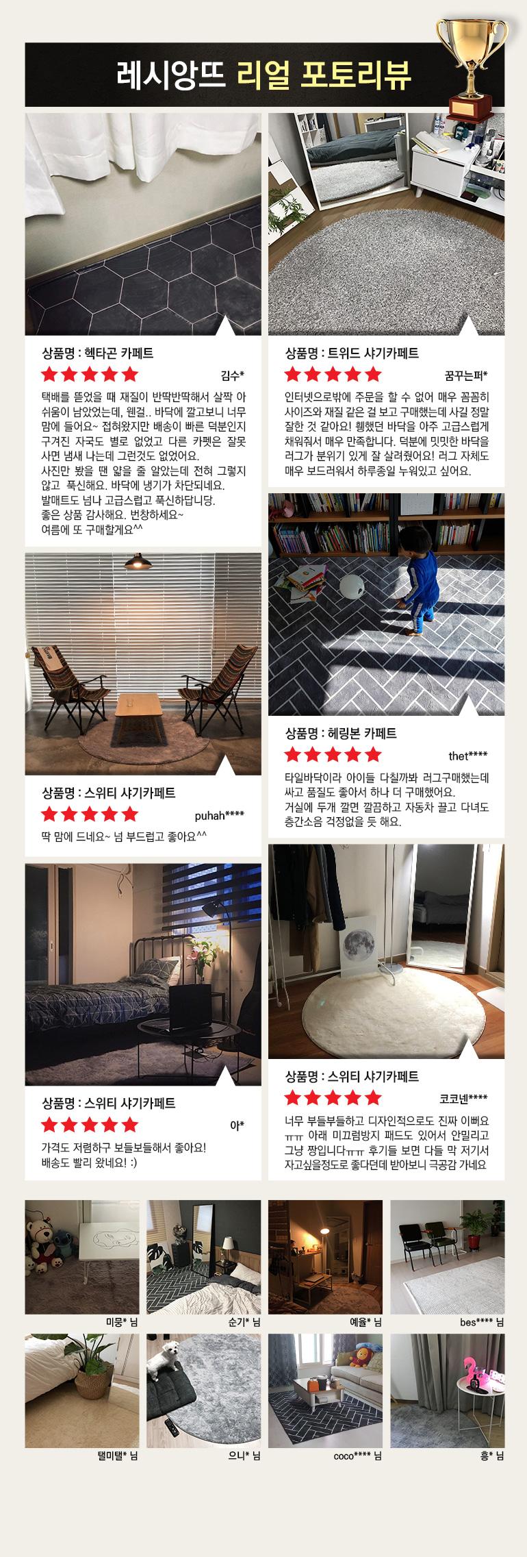 스탠다드 샤기 대형 주방발매트 세트 - 레시앙뜨, 22,000원, 디자인러그, 샤기 카페트